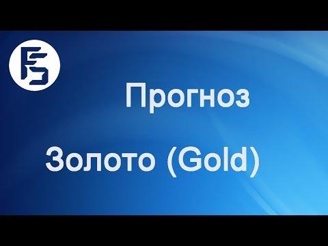 Прогноз форекс на сегодня, 15.12.16. Золото, Gold