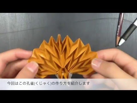 簡単 折り紙 折り紙 孔雀 折り方 : youtube.com