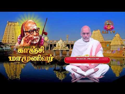 Epi 170 | Kanchi Maa Munivar | காஞ்சி மா முனிவர்