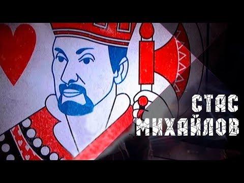Стас Михайлов - Джокер (14 января 2019)