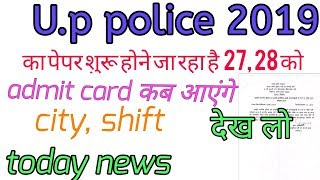 U.p police 2019 admit card/ new vacancy/ upp 2019/ exam date// official notice// by career point gk