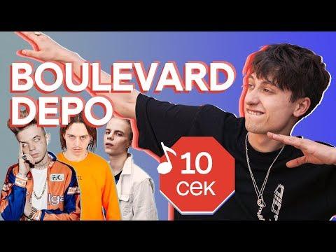 Узнать за 10 секунд | BOULEVARD DEPO угадывает треки Pharaoh, Элджей, Markul, 6ix9ine и еще 31 хит - Поисковик музыки mp3real.ru