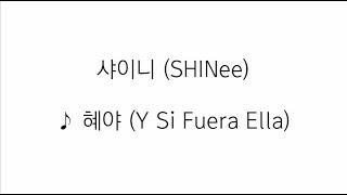 샤이니(SHINee) - 혜야(Y Si Fuera Ella) 가사 lyrics