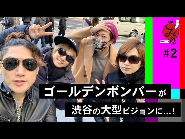こみゅ1月前半号ゲスト『 ゴールデンボンバー』#2