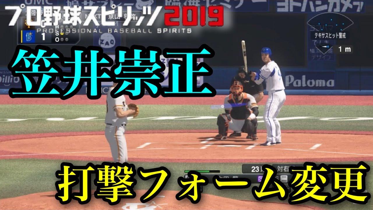 2019 バッティング フォーム プロスピ 【プロスピ2020】スペシャル打撃フォーム【OB選手など】