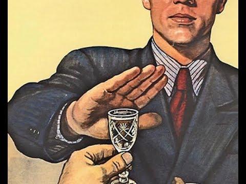 Россия боремся с алкоголизмом