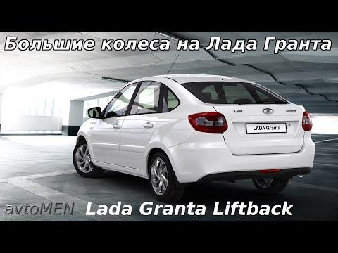 Большие колеса на Лада Гранта Лифтбек (195/60R15 на Lada Granta Liftback)-avtoMEN-[UniversalMAN]
