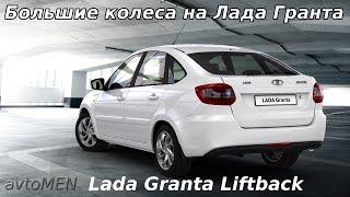 большие колеса на Лада Гранта Лифтбек (195/60R15 на Lada Granta Liftback)-avtoMEN-UniversalMAN