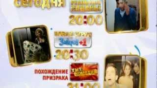 Реальные пацаны, Зайцев+1 и ТНТ-комедия - 11 сентября