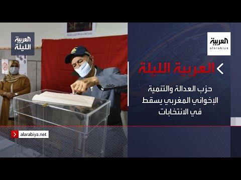 نشرة العربية الليلة | حزب العدالة والتنمية الإخواني المغربي يسقط في الانتخابات