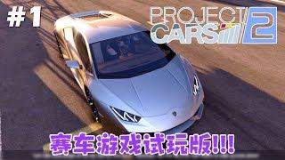 赛车游戏试玩版!!! [Project CARS 2 赛车计划2 Demo] #1