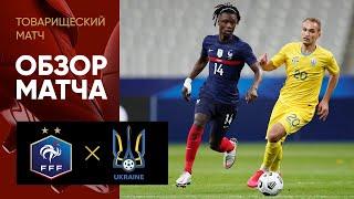 07 10 2020 Франция Украина 7 1 Обзор товарищеского матча