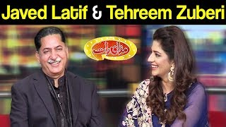 Javed Latif & Tehreem Zuberi   Mazaaq Raat 21 January 2019   مذاق رات   Dunya News