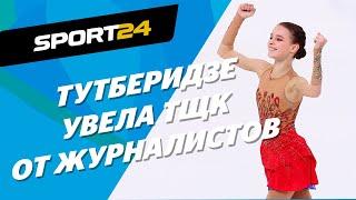 Тутберидзе прервала пресс конференцию Щербаковой Трусовой и Косторной