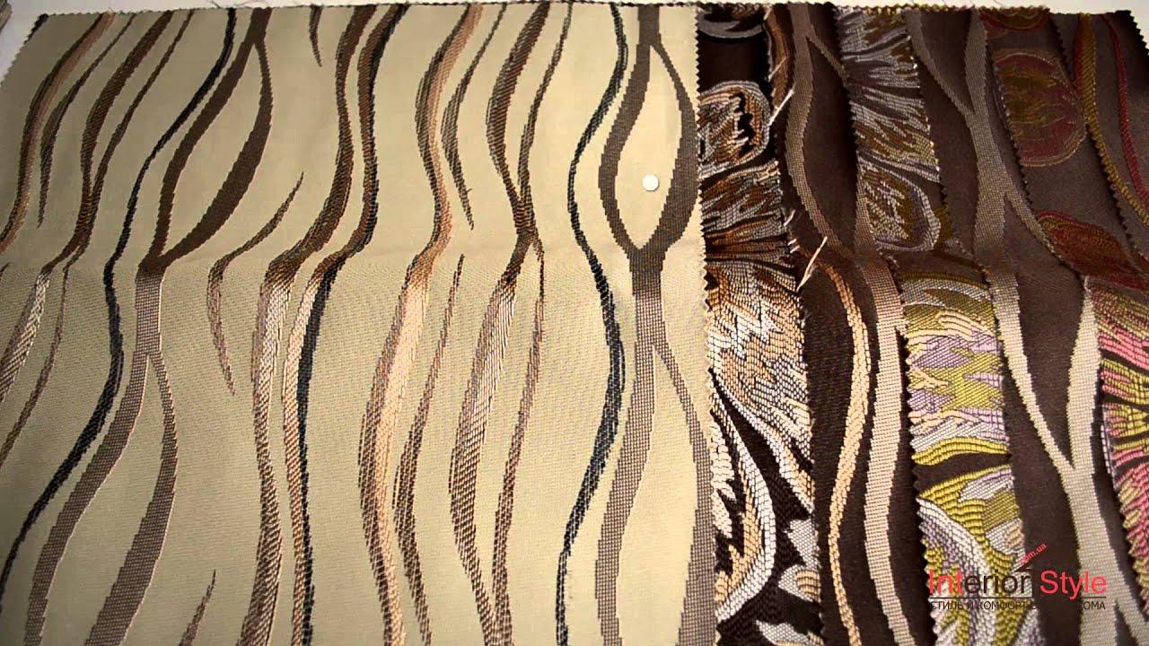 Ткани шторные Гобелен. Классические ткани Гобелен. Ткань .