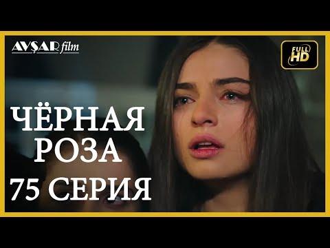 Чёрная роза 75 серия (Русский субтитр)
