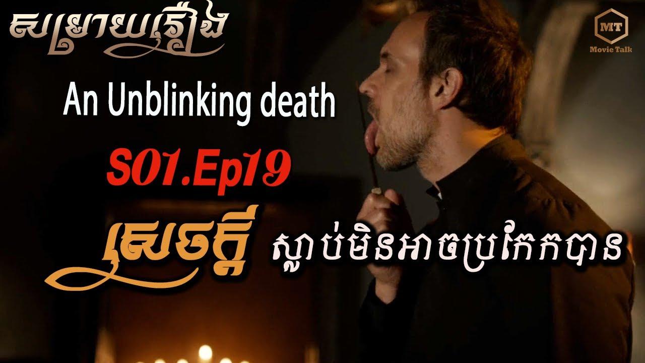 សេចក្តីស្លាប់មិនអាចប្រកែកបាន S01.Ep19  An unblinking death | MT Movie Talk