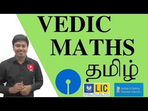 SPEED MATHS TAMIL(Cube a number/Square root/Cube root/squaring a number)