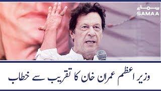 PM Imran addresses Digital Pakistan inauguration ceremony in Islamabad