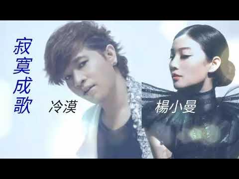 《 寂寞成歌 》演唱:冷漠、杨小曼