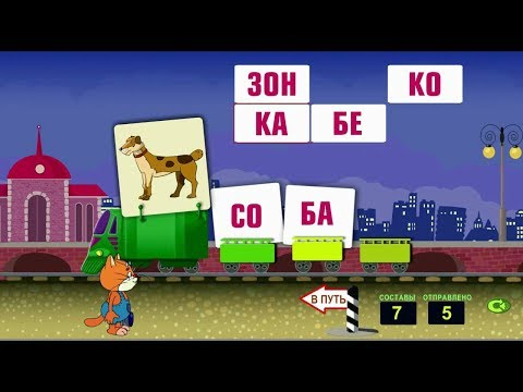 Составь слово из букв игра для детей