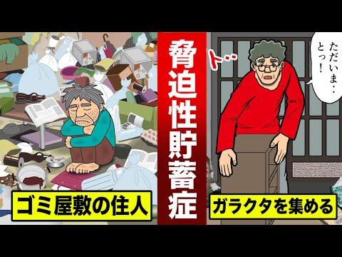 【実録】ゴミ屋敷の住人はどんな生活なのか?ひたすらガラクタを集める。