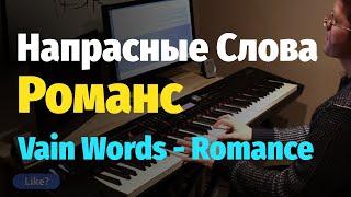 Напрасные Слова - Романс (А. Малинин) / Vain Words - Romance (A. Malinin) - Piano Cover