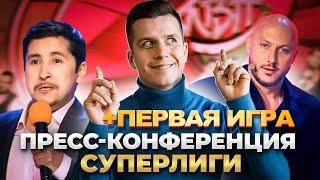 КОСЯКОВобзор Суперлига на СТС пресс конференция и первая игра