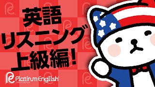 英語リスニング上級編!スピード・表現の広さを身につけるための学習法