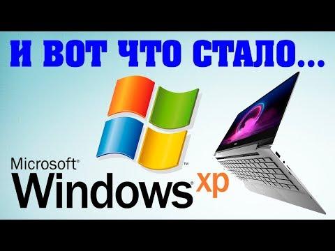 Как установить Windows XP на УЛЬТРАБУК
