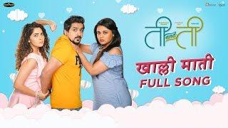 Khaalli Maati | Full Song | Ti And Ti | Pushkar Jog, Sonalee, Prarthana Behere | Avadhoot Gupte