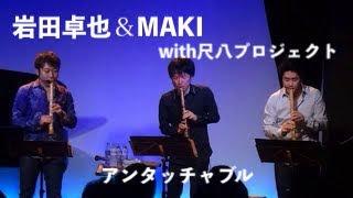 """岩田卓也&MAKI CD """"Untouchable Tune""""好評発売中! Amazon : http://am..."""
