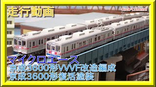 【走行動画】マイクロエース  京成3600形 VVVF改造編成/京成3600形 復活塗装 【鉄道模型・Nゲージ】