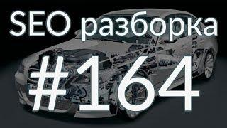 SEO разборка #164 | Интернет-магазин автоэлектроники Москва | Анатомия SEO