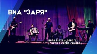 """ВИА """"Заря""""-Пора В Путь-Дорогу (cover Ружена Сикора)"""