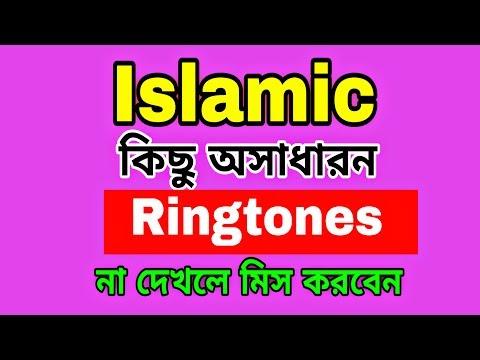 iSlamic Ringtones | দারুন কিছু Islamic Ringtoneযা ৪ স্তারে সেট করতে পারবেন | new islamic Ringtone