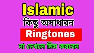 iSlamic Ringtones | দারুন কিছু Islamic Ringtone  যা ৪ স্তারে সেট করতে পারবেন | new islamic Ringtone
