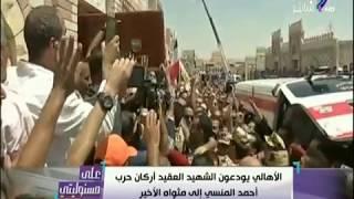 على مسئوليتي - جنازة الشهيد البطل العقيد أركان حرب أحمد المنسي إلى مثواه الأخير