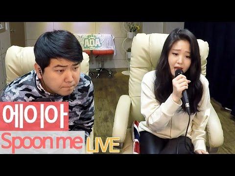 에이아(EIA) - 'Spoon me' LIVE [Music] - KoonTV