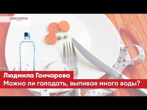 Можно ли голодать, выпивая большое количество воды за день? Ответ диетолога Людмилы Гончаровой