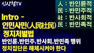 Intro - 인민사민(人民社民) 정치처벌법 반인륜.반…