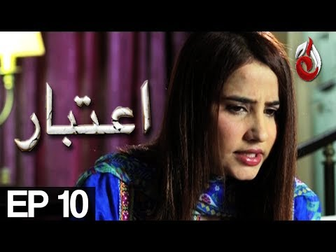 Aitbaar - Episode 10 - Aaj Entertainment