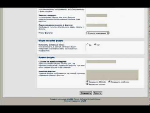 Создание новых категорий и форумов phpbb3.