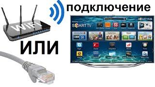 Подключение телевизора к Интернету с помощью сетевого LAN кабеля и Wi Fi(Как подключить телевизор (LG, Philips, Sony, Samsung и др.) к Интернету с помощью сетевого LAN кабеля - http://pk-help.com/network/internet-..., 2015-08-17T14:03:29.000Z)