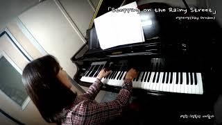 stepping on the rainy street piano / 듣기좋은 뉴에이지 피아노 / 연주:행복한예술가