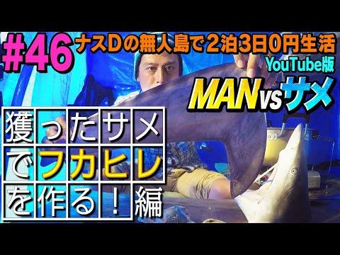 【#46】ナスDの無人島で2泊3日0円生活 MAN vsサメ⑫ 獲ったサメでフカヒレを作る! 編/Crazy D's Survival / Shark Fin Processing Trial