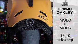 Шлемы Oakley MOD3 и MOD5 18-19: обзор