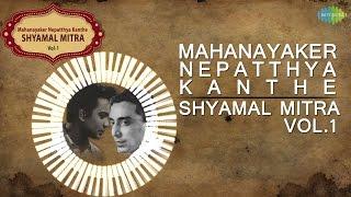 Mahanayaker Nepathhya Kanthe Shyamal Mitra | Uttam Kumar Movie Songs | Audio Jukebox Vol 1