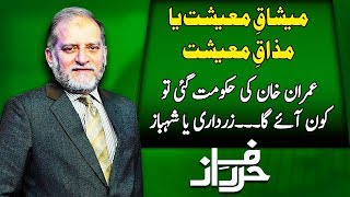 Imran Khan Politics Gone...Who's Coming Up Next? | Orya Maqbool Jan Bashing Analysis | Harf e Raaz