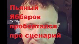 Пьяный Яббаров проболтался про сценарий. ДОМ-2 новости